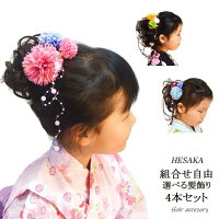 髪飾り七五三浴衣選べる髪かざり4本セット日本製/1サイズ11タイプメイン画像