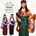 袴小学生女の子二尺袖着物無地はかま3点フルセット(半巾帯付)販売購入ジュニア/2サイズ5色メイン画像