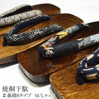 《 special order product 》 Male clogs burnt paulownia man clogs / of .8 types of clogs which are most suitable for a gift for men