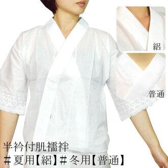 Underwear kimono / yukata / kimono underwear summer for winter for Han-ERI with Victoria and type 2 [summer for winter for Han-ERI with Victoria summer for winter for Han-ERI with Victoria