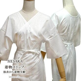 Very easy when the Japanese kimono slip (underwear) kimono slip (underwear) / Limited-sale kimono slip (underwear) and easy-to-wear kimono slip (underwear)