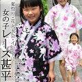 レース甚平女の子・子供甚平100cm〜140cm/メイン画像