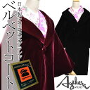 コート 女性 和装 へちま衿 ベルベット coat AGEHARA アゲハラ 日本製 { コート coat 女性 レディース