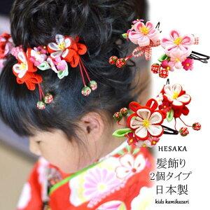 髪飾り 七五三 髪かざり ちりめん つまみ細工 2個 日本製 三歳 七歳 { 髪飾り 卒園式 浴衣 女の子 子供