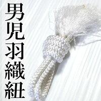 七五三男の子羽織紐/メイン画像