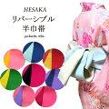 袴下帯・半巾帯・浴衣帯・細帯女性レディースリバーシブル半幅帯/メイン画像