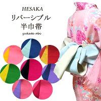 帯レディース女性浴衣帯半幅帯袴下帯リバーシブル日本製/12タイプメイン画像