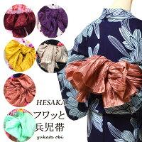 兵児帯レディース女性浴衣帯ふわっと帯/7色メイン画像