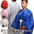 卒業式・成人式・結婚式男性紋付羽織・着物2点セット/5サイズ5色メイン画像