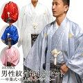 卒業式・成人式・結婚式男性紋付羽織袴3点セット/5サイズ5色メイン画像