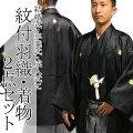 卒業式・成人式・結婚式男性黒紋付羽織・着物2点セット/5サイズメイン画像