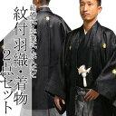 黒紋付き 羽織 着物 2点 セット 黒紋付 羽織 着物 成人式 卒業式 結婚式 購入 販売 { 紋付 男性 男 メンズ