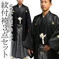 卒業式・成人式・結婚式男性黒紋付羽織袴3点セット/5サイズメイン画像