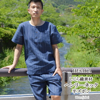 《 special order product 》 甚平, じんべい, man, cotton hemp material, しじら texture henley neck 型麻甚平 / men