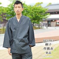 作務衣メンズ男性さむえ刺子ルームウェア部屋着/3サイズ2色メイン画像