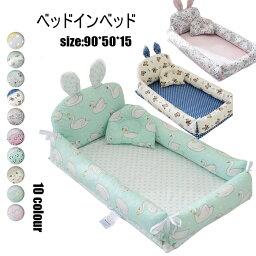 送料無料 ベッドインベッド ベビーベッド 寝返り防止 コットン 新生児ベッド 昼寝 転落防止 枕 ベッドインベッド 2点セット まくら 赤ちゃん 洗濯可能 取り外し可能 持ち運びに便利 育児グッズ 出産祝い 楽天海外直送
