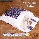 送料無料 ペット用寝袋 猫ベッド ペットハウス ドーム型猫ハウス ペットクッション 55x40cm 65x50cm 猫布団 保温防寒 あったか 小型犬 洗える 猫用 猫寝床 犬小屋 寒さ対策 10KG以内のペットに適用 楽天海外直送
