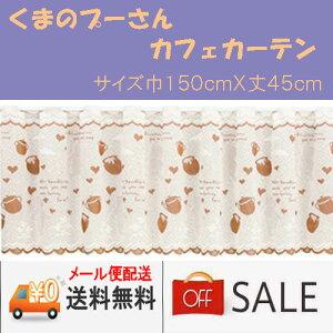 【送料無料・メール便配送】ディズニーカフェカーテンくまのプーさんブラウン巾150cmX丈45cm