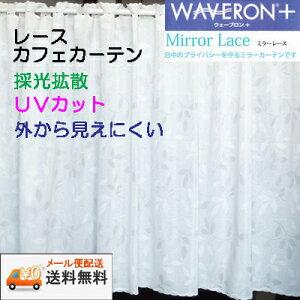 【送料無料・メール便配送】リーフリーフホワイトウェーブロンプラスミラーレースカフェカーテン採光拡散UVカット外から見えにくい巾100cmX丈70cm
