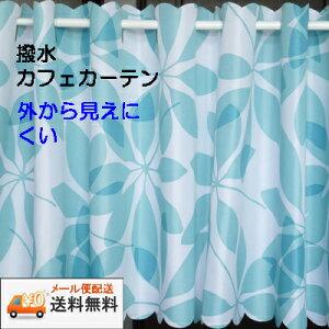 【送料無料・メール便配送】リーフブルー撥水プリントカフェカーテン撥水外から見えにくい巾145cmX丈45cm