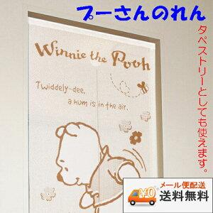 【送料無料・メール便配送】のれんディズニープーさんのれん巾85cmX丈150cm