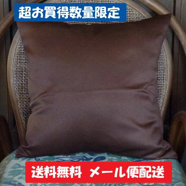 【送料無料・メール便配送】日本製 有名メーカー オーダーカーテン生地使用 クッション カバー HR007