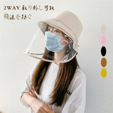 在途 ウィルス対策 ハット 飛沫感染対策 フェイスマスク レディース 軽量 飛沫を防ぐ 日よけ 取り外し可能 透明フェイスシールド 帽子 UVカット 折りたたみ
