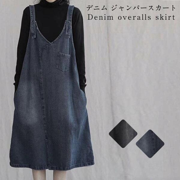サロペットジャンパースカートオーバーオールオールインワンスカートユーズド加工ウォッシュ加工ゆったりロング丈大人女子カジュアルゆる