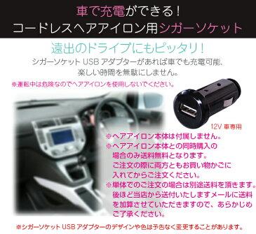 車でも充電ができる!コードレスヘアアイロン用シガーソケットヘアアイロン本体と同時購入で送料無料