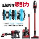 【今年度最後の決算セール!】掃除機 コードレス【超強力120...