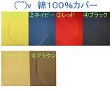 (^_-)-☆セミダブルサイズ・掛けカバー【無地・色指定】