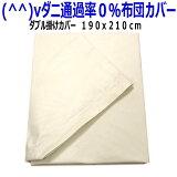 (^_-)-☆防ダニ高密度織物生地ダブル掛けカバー735