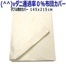 【アトピー協会推薦品】防ダニ高密度織物生地ダブル敷きカバー735