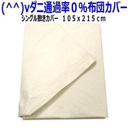 防ダニ高密度織物生地シングル敷きカバー735