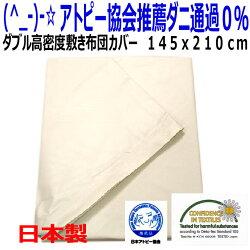 (^_-)-☆【アトピー協会推薦品】防ダニ高密度織物生地ダブル敷きカバー735