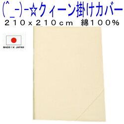 (^_-)-☆クィーンサイズ綿100%掛け布団用カバー【無地・ベージュ】