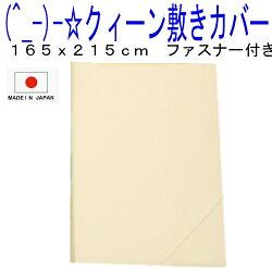 (^_-)-☆クィーンサイズ綿100%敷き布団用カバー【無地・ベージュ】