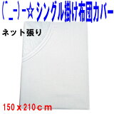 (^_-)-☆シングルサイズ白掛けカバー