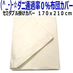 (^_-)-☆ダニ通過率0%高密度生地セミダブル掛けカバー735【HLS_DU】