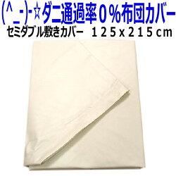(^_-)-☆ダニ通過率0%高密度生地セミダブル敷きカバー735【HLS_DU】