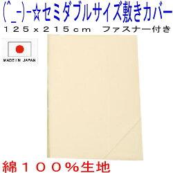 (^_-)-☆セミダブルサイズ綿100%敷きカバー【無地・ベージュ】