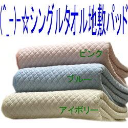 (^_-)-☆厚地・快適★タオル地シングル汗取敷パッド【色指定】735