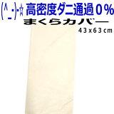 (^_-)-☆【アトピー協会推薦品】枕カバー【無地・色指定】-735
