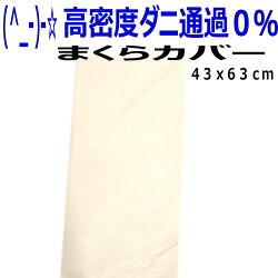 (^_-)-☆防ダニ通過0%高密度生地枕カバー735AR