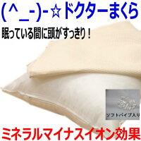 (^_-)-☆眠っている間に頭すっきり!ドクターまくら-735