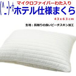 【ホテル仕様】(^_-)-☆超ソフトな寝心地とても柔らかいマイクロファイバー-735【HLS_DU】【after1207】