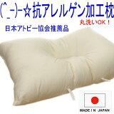 (^_-)-☆抗アレルゲン頚椎安定型ウォッシャブル枕(カバー付)レッド