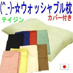 (^_-)-☆頚椎安定型ウォッシャブル枕(カバー付)