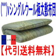 シングルサイズ 敷布団 日本製 吸汗ウール 羊毛 三層圧縮硬質 敷き布団 シングルロング しき布団 しきふとん/代引き送料無料pzB