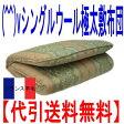 抗菌 シングルサイズ 敷布団 日本製 吸汗 ウール 羊毛 三層圧縮硬質 敷き布団 シングルロング しき布団 しきふとん/代引き送料無料pzP